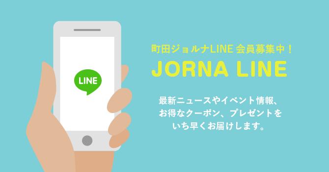 町田ジョルナLINE