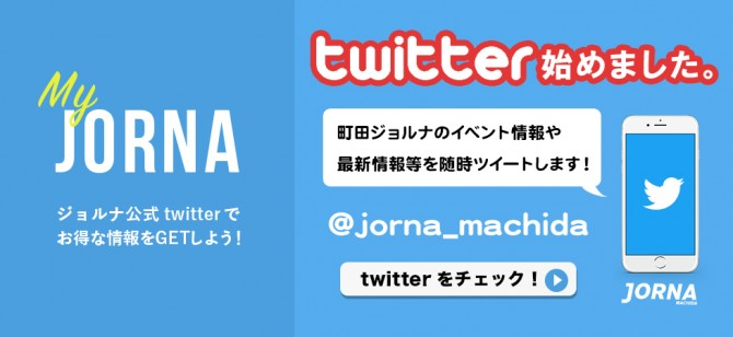 20170803_twitter