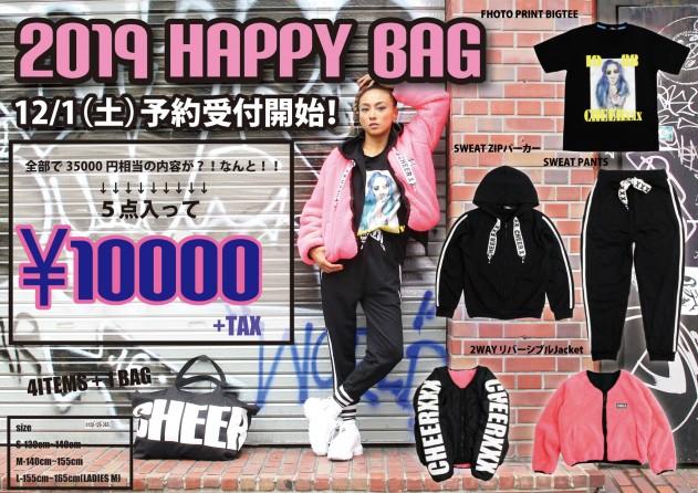 2019happybag