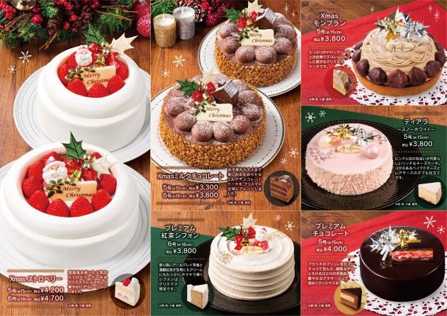 クリスマスケーキ_リーフレット_ダッキー