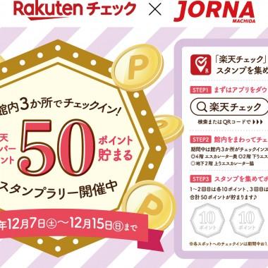 町田ジョルナチェックインラリーポスター