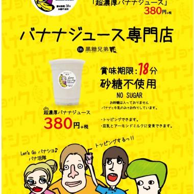 banana_A3A2A1_tate_kokuto_iki