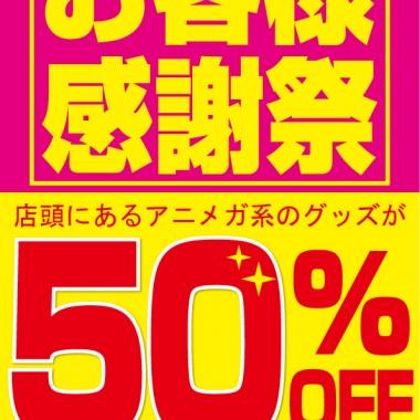 animegaグッズ版_お客様感謝祭POP-(1)