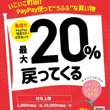町田市×PayPayキャンペーンチラシ(対象店舗掲示用)